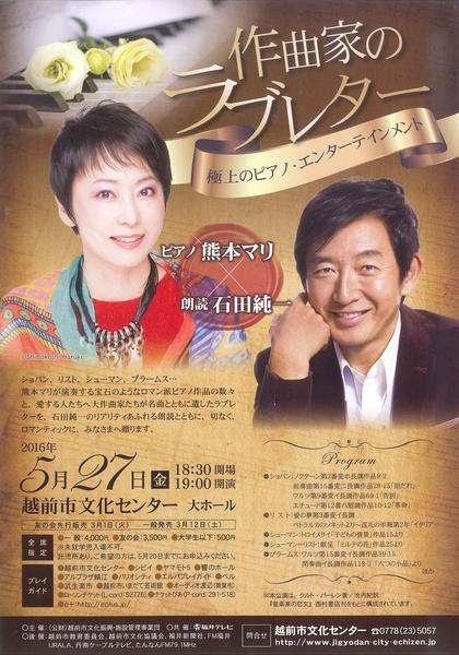 熊本マリ&石田純一『作曲家のラブレター』